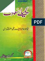 Kimyay e Saadat Imam Gazali eBooks.i360.Pk