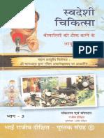 Swadeshi-Chikitsa-Part-3-By-Rajiv-Dixit.pdf