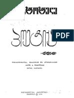 არისტოტელე, პოეტიკა.pdf
