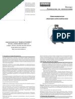 Инструкция Автоматические станции водоснабжения.pdf