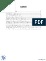 PRAVO KONKURENCIJE-Privderno Pravo-Skripta PDF