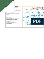HIWAR ASASI B ARAB.docx