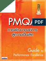 PMQA Guide Orange Cover