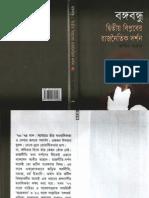 481. বঙ্গবন্ধু-দ্বিতীয় বিপ্লবের রাজনৈতিক দর্শন - আবীর আহাদ