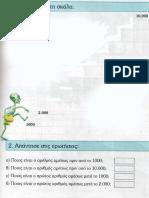 arithmoi_10000.pdf