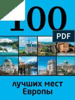 Андрушкевич Ю.П. - 100 Лучших Мест Европы (100 Лучших) - 2014