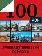 Андрушкевич Ю.П. - 100 Лучших Путешествий По России (100 Лучших) - 2015