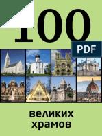 Сидорова М. - 100 Великих Храмов (100 Лучших) - 2013