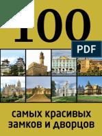 Лисицына А.- 100 Самых Красивых Замков и Дворцов (100 Лучших) - 2013