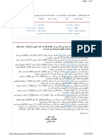 المساعدین التقنیین .pdf