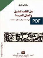 Mahdi Amil on Edward Said
