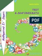 Mathimatika-St-Dimotikou-test-diagonismata.pdf