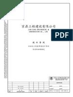 京鼎-石油化工装置布置设计導則.pdf