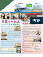 葫蘆墩季刊NO.17-2016秋訊