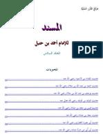 6 مسند الإمام أحمد بن حنبل