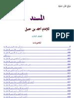 3 مسند الإمام أحمد بن حنبل