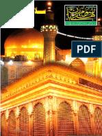 October 2016 Mahnama Sohney Meherban Sialkot