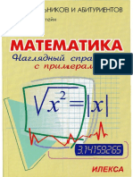 math_form