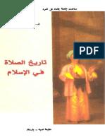 تاريخ الصلاة في الإسلام - د. جواد علي