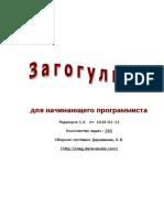 Zagoguliny_2016-01-11