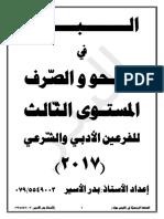 النحو والصرف 2017.Doc