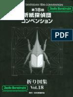 Tanteidan Convention Book 18