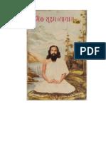 Yogic Sukshma Vyayam_Dhirendra Brahmchari Hindi