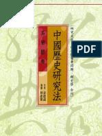 8O06中國歷史研究法