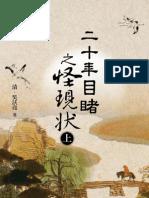 8R46二十年目睹之怪現狀(上)