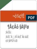 athisudi