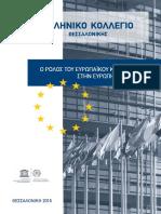 Ο ρόλος του Ευρωπαϊκού Κοινοβουλίου στην Ευρώπη σήμερα