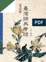 8w16台灣語典