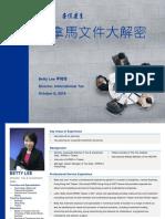 20161003.NTPU.巴拿馬文件大解密 (BL).pdf