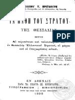 ΠΡΙΓΚΟΥΡΗΣ-ΜΑΧΕΣ ΤΟΥ ΣΤΡΑΤΟΥ ΘΕΣΣΑΛΙΑΣ 1897