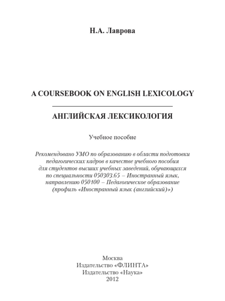 Лаврова Н А  - A Coursebook on English Lexicology - 2012
