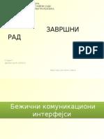 Bezicni komunikacioni interfejs (Cirilica)
