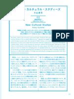 Oyama Shinji 2014 New Cultural Studies 2 - AffectiveTurn.pdf