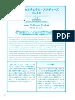 Oyama Shinji 2015 New Cultural Studies 3 - Critical Management Studies.pdf