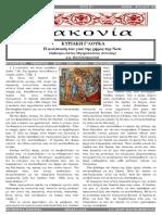 Διακονία-825-09.10.2016.pdf