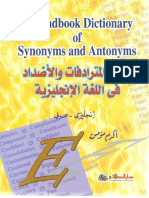 Synonyms & Antonyms With Arabic