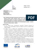 Ανακοινωση Δρομος Σπαρτη_Λευκτρο_2016.pdf