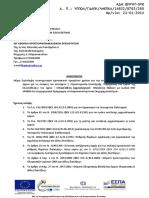 ΒΙΨΨΓ-1ΡΚ.pdf