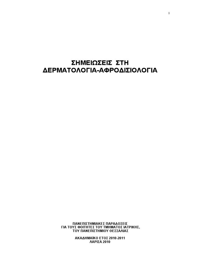 Δερματολογία 51f06f08b9b