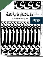 درسات علم اللغة العربية