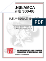 CAMCA 300-08 Chinese.pdf