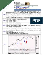 股票_技術分析_教學震盪指標