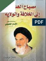 مصباح الهداية الى الخلافة والولاية - الخميني.pdf