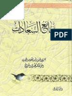 جامع السعادات - المولى محمد مهدي النراقي - ج1.pdf