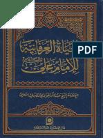 الحياة العرفانية للإمام علي عليه السلام - الشيخ عبدالله الجوادي الطبري الأملي.pdf