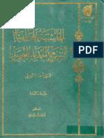 الحاشية على إلهيات الشرح الجديد للتجريد - المولى أحمد الأردبيلي (1)